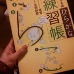 小学生の子供の字がきれいにうまくなるにはこの一冊!!