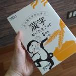 小学校3年生は漢字が苦手になる?覚え方は楽しくが基本!